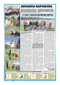20 страница. Юннаты Барнаула