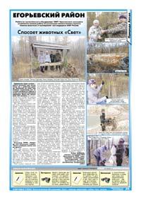 25 страница. Егорьевский район