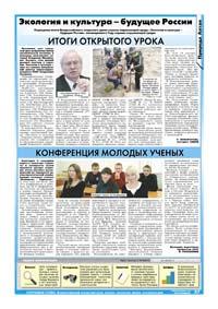 37 страница. Экология и культура – будущее России