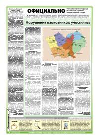 40 страница. Официально. Управление природных ресурсов и охраны окружающей среды