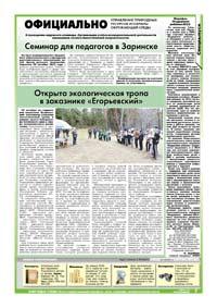 45 страница. Официально. Управление природных ресурсов и охраны окружающей среды