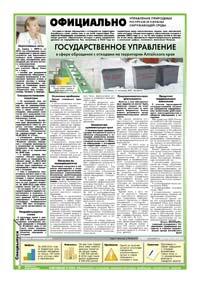 48 страница. Официально. Управление природных ресурсов и охраны окружающей среды