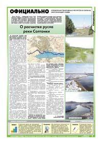 49 страница. Официально. Управление природных ресурсов и охраны окружающей среды