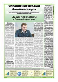 51 страница. Управление лесами Алтайского края