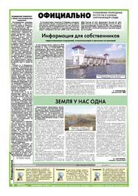 52 страница. Официально. Управление природных ресурсов и охраны окружающей среды