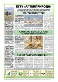 54 страница. КГБУ «Алтайприрода»