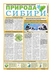 63 страница. Природа Сибири