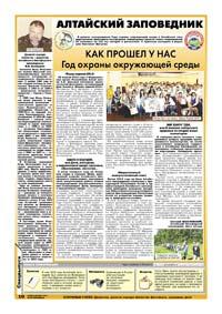 72 страница. Алтайский заповедник