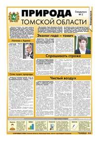 73 страница. Природа Томской области
