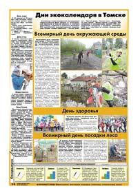 76 страница. Дни экокалендаря в Томске