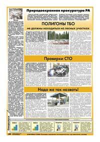 82 страница. Природоохранная прокуратура РА