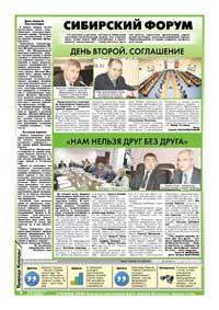 90 страница. Сибирский форум