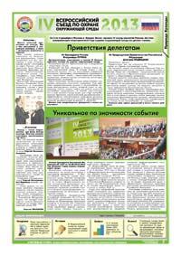 93 страница. IV Всероссийский съезд по охране окружающей среды