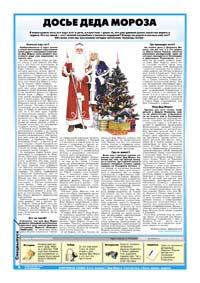 106 страница. Досье Деда Мороза