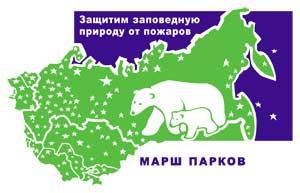 21-29 апреля. «Марш парков»