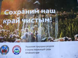 экологическая социальная реклама