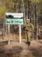 Подведены итоги областного конкурса на лучший проект по обустройству особо охраняемых природных территорий
