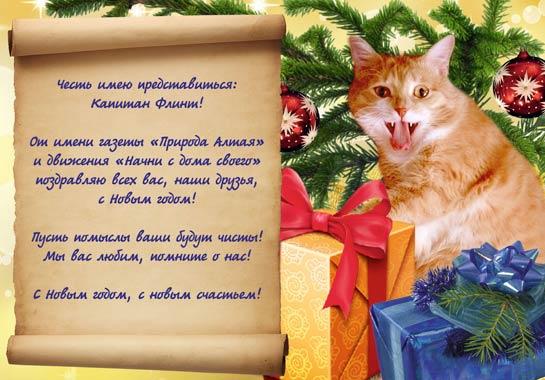 Честь имею представиться: Капитан Флинт! От имени газеты «Природа Алтая» и движения «Начни с дома своего» поздравляю всех вас, наши друзья, с Новым годом! Пусть помыслы ваши будут чисты! Мы вас любим, помните о нас! С Новым годом, с новым счастьем!