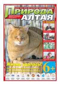 Обложка. Газета «Природа Алтая» №1-2 (январь-февраль) 2014 год