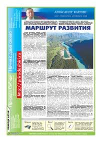 2 страница. Блог Губернатора Алтайского края