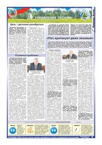 9 страница. Управление лесами Алтайского края