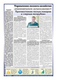 12 страница. Управление лесного хозяйства