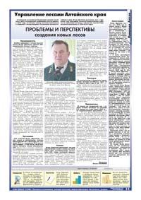 13 страница. Управление лесами Алтайского края