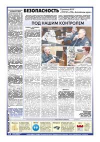 14 страница. Безопасность. Страница ККУ «УГОЧС и ПБ в Алтайском крае»