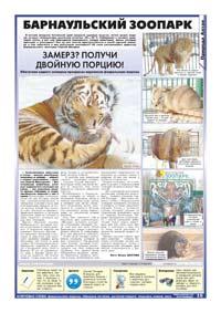 15 страница. Барнаульский зоопарк