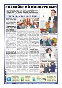 18 страница. Российский конкурс СМИ