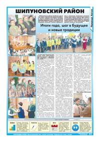 21 страница. Шипуновский район