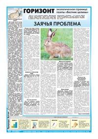 22 страница. Горизонт. Экологическая страница газеты «Вестник целины»