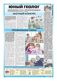 23 страница. Юный геолог