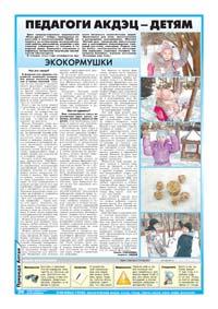 26 страница. Педагоги АКДЭЦ – детям
