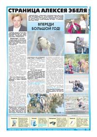 31 страница. Страница Алексея Эбеля
