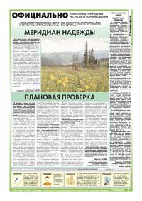 41 страница. Официально. Управление природных ресурсов и нормирования