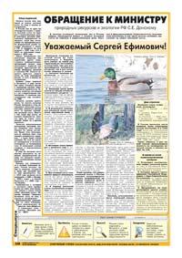 56 страница. Обращение к Министру природных ресурсов и экологии РФ С.Е. Донскому