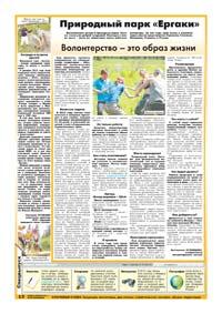 58 страница. Природный парк «Ергаки»