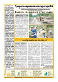 60 страница. Природоохранная прокуратура РА