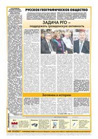 62 страница. Русское географическое общество