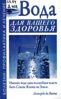 Джерелей, А. Н. Вода для вашего здоровья | А. Н. Джерелей, Б. Н. Джерелей. – М. : АСТ : Полиграфиздат, 2011. – 320 с.