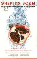 Мурад, Х. Энергия воды. Источник молодости и здоровья : [пер. с англ.] | Х. Мурад. – М. : Эксмо, 2012. – 304 с.