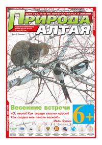Обложка. Газета «Природа Алтая» №3 (март) 2014 год