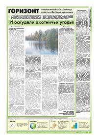 37 страница. Горизонт. экологическая страница газеты «Вестник целины»