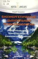 Биоэнергетические дыхательные психотехнологии