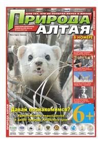 Обложка. Газета «Природа Алтая» №4 (апрель) 2014 год