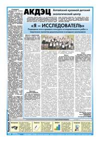 14 страница. АКДЭЦ. Алтайский краевой детский экологический центр
