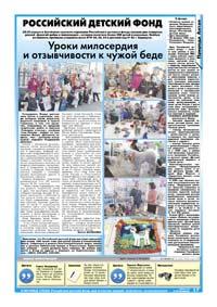 17 страница. Российский детский фонд
