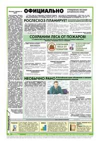 26 страница. Официально. Управление лесами Алтайского края