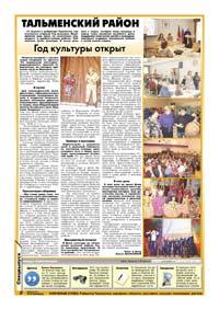 28 страница. Тальменский район